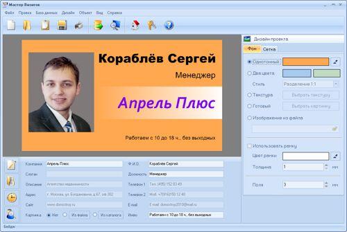 Как сделать бейджик в word видео - Ppualtai.ru