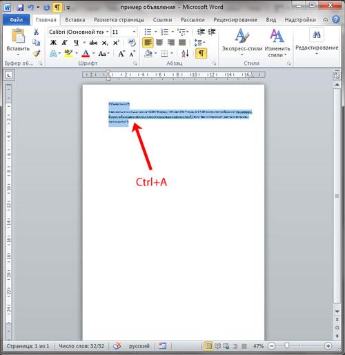 Как в ворде сделать единый текст