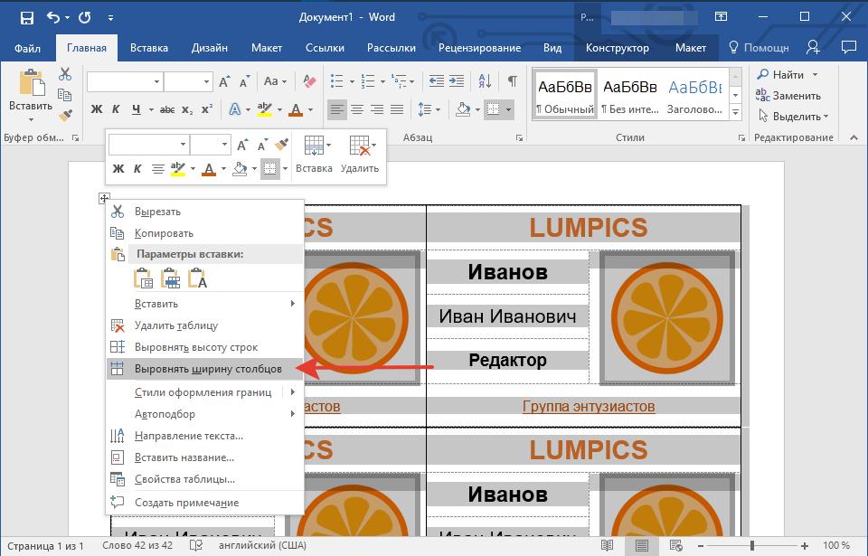 Как сделать бейджики на компьютере для печати